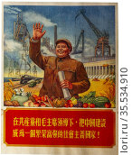 China, Poster, 1954 ( by Ding Hao), China, a prosperous country under... Стоковое фото, фотограф J.D. Dallet / age Fotostock / Фотобанк Лори