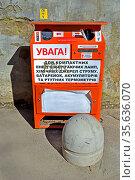 Контейнер для опасных отходов с содержанием ртути (энергосберегающих ламп, химических источников тока, градусников) Стоковое фото, фотограф FMRU / Фотобанк Лори