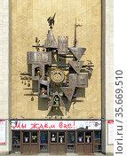 Часы на фасаде Театра кукол имени С.В. Образцова в 12 часов дня. Редакционное фото, фотограф Мария Кылосова / Фотобанк Лори