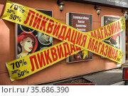 """"""" Ликвидация магазина """" - рекламный плакат на фасаде здания. Стоковое фото, фотограф Сергеев Валерий / Фотобанк Лори"""
