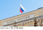 Флаг над зданием Центрального банка Российской Федерации. Утро. Москва. Редакционное фото, фотограф E. O. / Фотобанк Лори