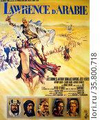 Lawrence of Arabia. Редакционное фото, агентство World History Archive / Фотобанк Лори