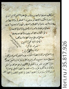 Colophon treatise on Prophetic Medicine. Редакционное фото, агентство World History Archive / Фотобанк Лори