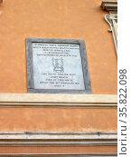 John Keats memorial plaque in the Piazza di Spagna. Rome. Italy 2013. Редакционное фото, агентство World History Archive / Фотобанк Лори