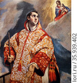Painting titled 'Saint Lawrence's Vision of the Virgin' by El Greco. Редакционное фото, агентство World History Archive / Фотобанк Лори