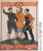 Russian, Soviet, Communist propaganda poster, 1919. Редакционное фото, агентство World History Archive / Фотобанк Лори