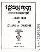 Cover of the Cambodian Royal Constitution 1966. Редакционное фото, агентство World History Archive / Фотобанк Лори