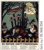 Russian Revolution, propaganda poster, 1917, by Viktor Nikolayevich Deni. Редакционное фото, агентство World History Archive / Фотобанк Лори