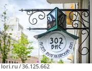 Табличка рядом с Музеем Булгакова в Москве. Редакционное фото, фотограф Baturina Yuliya / Фотобанк Лори