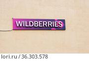 Вывеска компании Wildberries  крупным планом. Онлайн-магазин Wildberries. Редакционное фото, фотограф Галина Савина / Фотобанк Лори