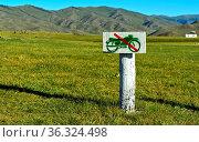 Handgearbeitetes Verbotsschild für Motorräder in der monglischen ... Стоковое фото, фотограф Zoonar.com/GFC Collection / age Fotostock / Фотобанк Лори