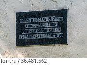 Московская область, Можайск, Комсомольская площадь, дом 9, мемориальная доска на стене. Редакционное фото, фотограф glokaya_kuzdra / Фотобанк Лори