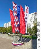Знамена в честь празднования Дня города Москвы в 2021 году. Стоковое фото, фотограф Мария Кылосова / Фотобанк Лори