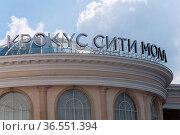 Krasnogorsk, Russia - 22 July. 2021. Crocus City Mall - shopping center (2000 год). Редакционное фото, фотограф Володина Ольга / Фотобанк Лори