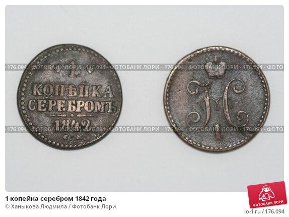 1 копейка серебром 1842 года, фото № 176094, снято 15 января 2008 г. (c) Ханыкова Людмила / Фотобанк Лори