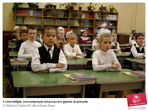 1 сентября, начальные классы на уроке в школе, фото № 8202, снято 1 сентября 2006 г. (c) Vladimir Fedoroff / Фотобанк Лори