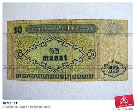 10 манат, фото № 224818, снято 30 января 2008 г. (c) Бяков Вячеслав / Фотобанк Лори