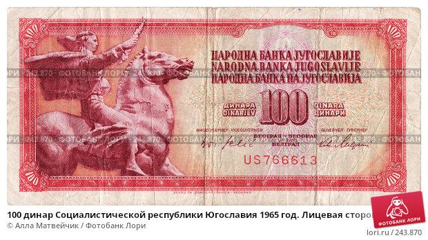 Купить «100 динар Социалистической республики Югославия 1965 год. Лицевая сторона», фото № 243870, снято 27 апреля 2018 г. (c) Алла Матвейчик / Фотобанк Лори