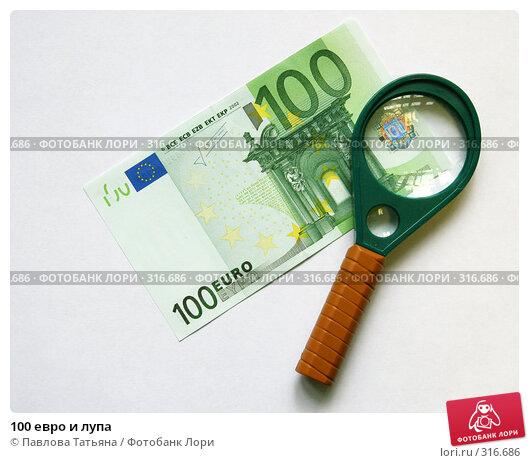 Купить «100 евро и лупа», фото № 316686, снято 3 июня 2008 г. (c) Павлова Татьяна / Фотобанк Лори