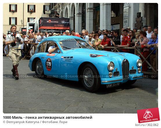 1000 Миль - гонка антикварных автомобилей, фото № 302062, снято 15 мая 2008 г. (c) Demyanyuk Kateryna / Фотобанк Лори