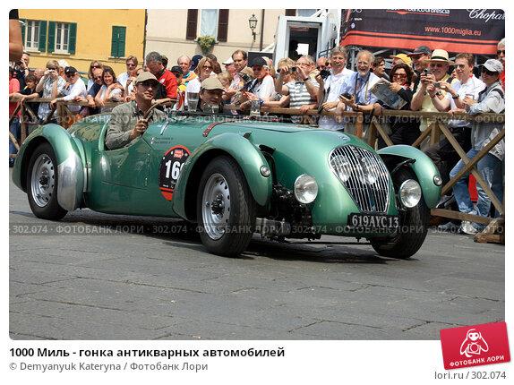 1000 Миль - гонка антикварных автомобилей, фото № 302074, снято 15 мая 2008 г. (c) Demyanyuk Kateryna / Фотобанк Лори