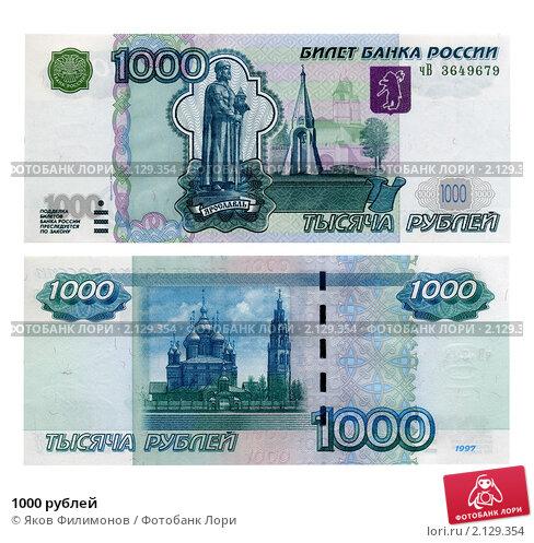 Купить «1000 рублей», фото № 2129354, снято 19 февраля 2019 г. (c) Яков Филимонов / Фотобанк Лори