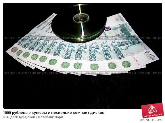 1000 рублевые купюры и несколько компакт дисков, фото № 319390, снято 23 мая 2008 г. (c) Андрей Бурдюков / Фотобанк Лори