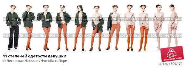 11 степеней одетости девушки, фото № 309170, снято 9 декабря 2007 г. (c) Лисовская Наталья / Фотобанк Лори