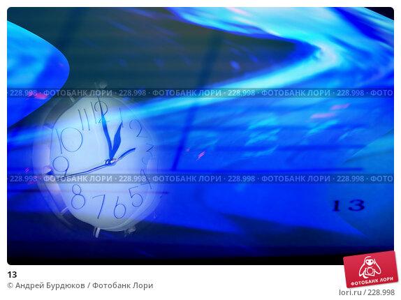 13, фото № 228998, снято 13 февраля 2008 г. (c) Андрей Бурдюков / Фотобанк Лори