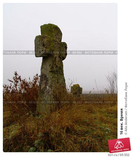 16 век. Время, фото № 69502, снято 28 ноября 2006 г. (c) Alla Andersen / Фотобанк Лори