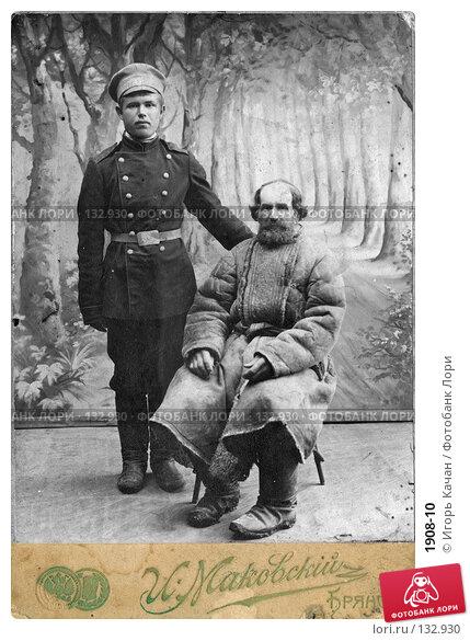 Купить «1908-10», фото № 132930, снято 21 марта 2018 г. (c) Игорь Качан / Фотобанк Лори