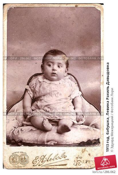 1913 год, бабушка, Левина Рахиль Давыдовна, фото № 286062, снято 16 января 2017 г. (c) Эдуард Межерицкий / Фотобанк Лори