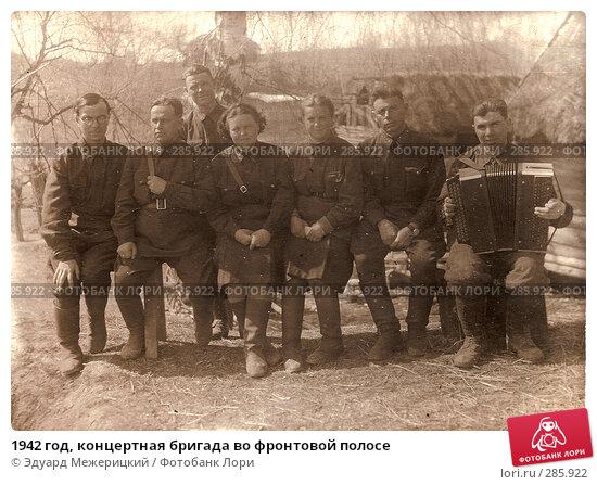1942 год, концертная бригада во фронтовой полосе, фото № 285922, снято 28 марта 2017 г. (c) Эдуард Межерицкий / Фотобанк Лори