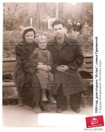 """1959 год, дом отдыха """"Истра"""", семья Гуревичей, фото № 297054, снято 28 июля 2017 г. (c) Эдуард Межерицкий / Фотобанк Лори"""