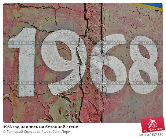 1968 год надпись на бетонной стене, фото № 137550, снято 4 августа 2007 г. (c) Геннадий Соловьев / Фотобанк Лори