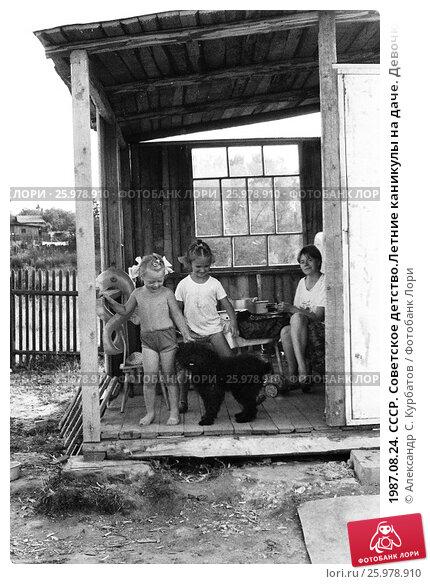 Купить «1987.08.24. СССР. Советское детство.Летние каникулы на даче. Девочки на веранде с собакой», фото № 25978910, снято 24 августа 1987 г. (c) Александр С. Курбатов / Фотобанк Лори