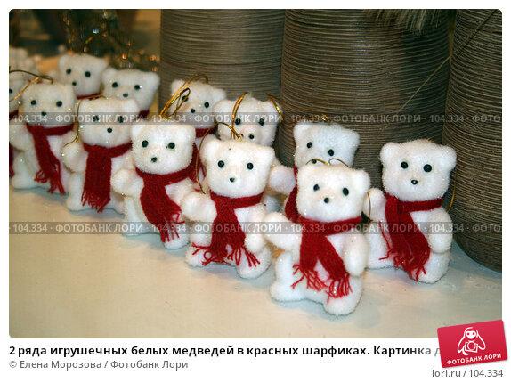 2 ряда игрушечных белых медведей в красных шарфиках. Картинка для открытки, фото № 104334, снято 27 октября 2016 г. (c) Елена Морозова / Фотобанк Лори