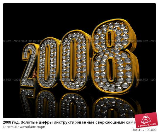 2008 год. Золотые цифры инструктированные сверкающими камешками, иллюстрация № 100802 (c) Hemul / Фотобанк Лори