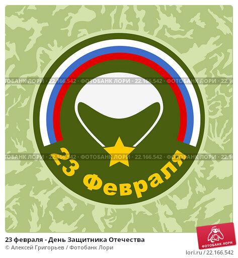 Купить «23 февраля - День Защитника Отечества», иллюстрация № 22166542 (c) Алексей Григорьев / Фотобанк Лори