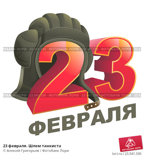 Купить «23 февраля. Шлем танкиста», иллюстрация № 23541330 (c) Алексей Григорьев / Фотобанк Лори