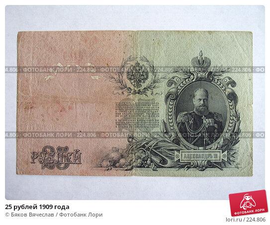 Купить «25 рублей 1909 года», фото № 224806, снято 30 января 2008 г. (c) Бяков Вячеслав / Фотобанк Лори