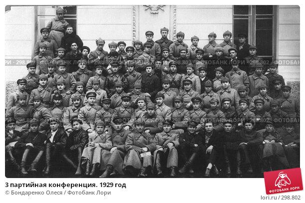 3 партийная конференция. 1929 год, эксклюзивное фото № 298802, снято 19 сентября 2017 г. (c) Бондаренко Олеся / Фотобанк Лори