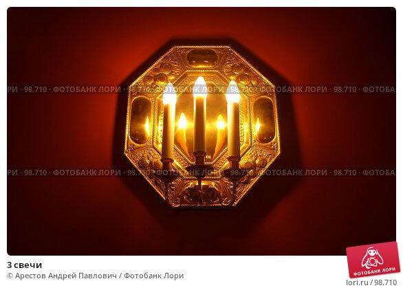 3 свечи, фото № 98710, снято 16 августа 2007 г. (c) Арестов Андрей Павлович / Фотобанк Лори