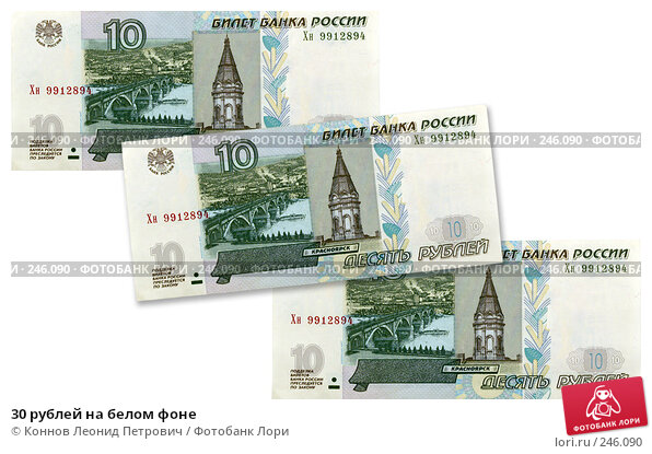 30 рублей на белом фоне, фото № 246090, снято 23 мая 2017 г. (c) Коннов Леонид Петрович / Фотобанк Лори