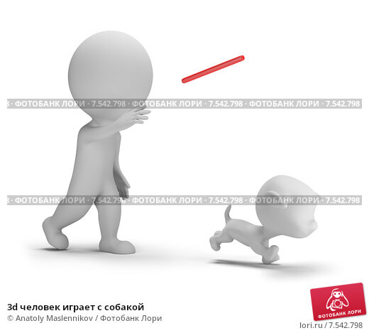 Купить «3d человек играет с собакой», иллюстрация № 7542798 (c) Anatoly Maslennikov / Фотобанк Лори