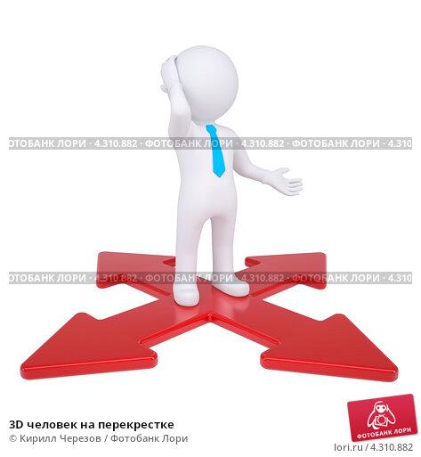 3D человек на перекрестке, иллюстрация № 4310882 (c) Кирилл Черезов / Фотобанк Лори