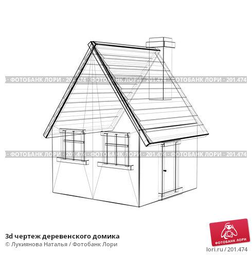 3d чертеж деревенского домика, иллюстрация № 201474 (c) Лукиянова Наталья / Фотобанк Лори