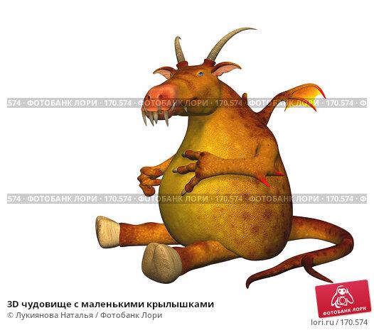 Купить «3D чудовище с маленькими крылышками», иллюстрация № 170574 (c) Лукиянова Наталья / Фотобанк Лори