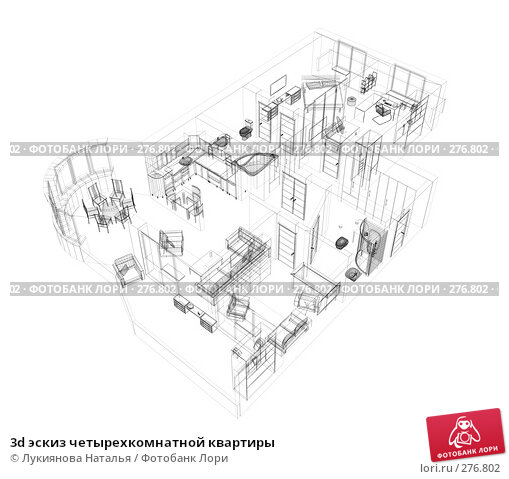 3d эскиз четырехкомнатной квартиры, иллюстрация № 276802 (c) Лукиянова Наталья / Фотобанк Лори