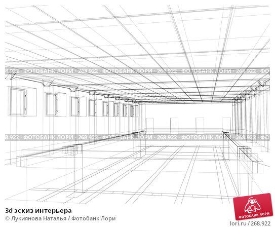 3d эскиз интерьера, иллюстрация № 268922 (c) Лукиянова Наталья / Фотобанк Лори